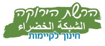 הרשת הירוקה לוגו