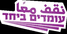 לוגו עומדים ביחד - איתמר אבנרי