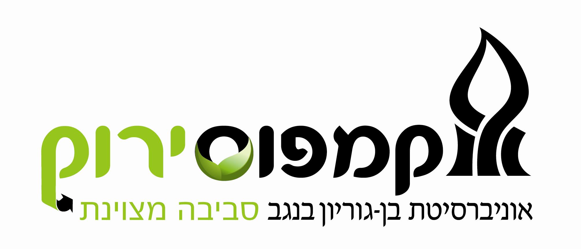 לוגו קמפוס ירוק חדש - ruth bar-or