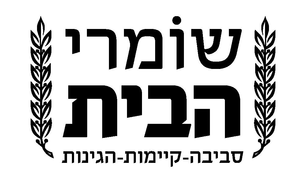 לוגו שומרי הבית שחור על שקוף