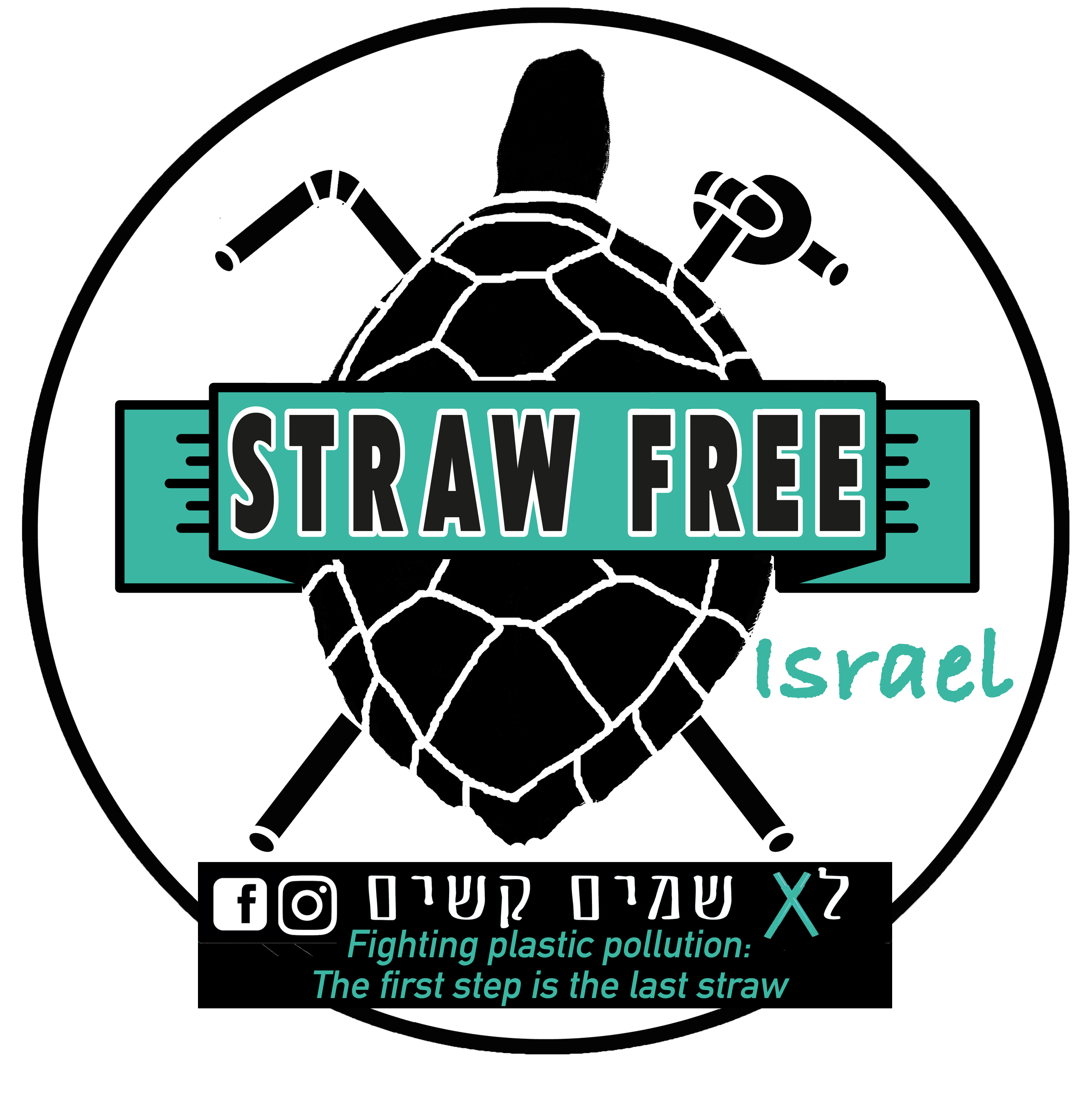 Straw_Free_Israel_Logo_motto_Nov_18