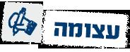 אמנת האקלים הישראלית  - בעקבות הסכם פריז ולקראת סדר עולמי חדש