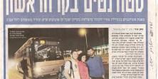 """בהובלתו ערן בן נון ותא פעילי מכללת """"ספיר"""", בשדרות בעקבות שורה של הפגנות, החתמת עצומות […]"""