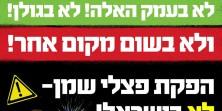 הוועדה המחוזית ירושלים קיימה דיון בתכנית להפקת נפט מפצלי שמן בשפלת יהודה והחליטה לדחות את […]
