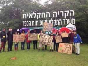 הפגנה מול משרד החקלאות מגמה ירוקה