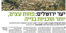 """מיוחד לט""""ו בשבט. יער ירושלים מודל 2016: נמחקו 70 אחוזים מהשטחים הירוקים. 1200 דונם נותרו […]"""