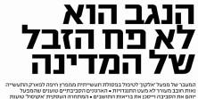 """המעבר של מפעל """"אלקון"""" לטיפול בפסולת תעשייתית ממפרץ חיפה לפארק התעשייה נאות חובב מעורר לא […]"""