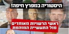 לראשונה במפרץ חיפה! ראשי הרשויות המקומיות איחדו כוחות והגישו הבוקר עתירה נגד התכנית להרחבת בתי […]