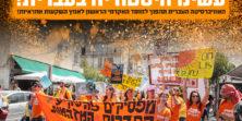בזכות מעל 1500 חתימות של סטודנטים ומרצים מהאוניברסיטה העברית, 12 חברי כנסת בוגרי האוניברסיטה ושנתיים […]