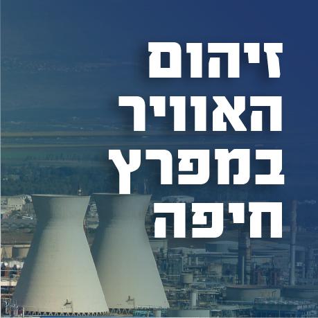 זיהום האוויר במפרץ חיפה