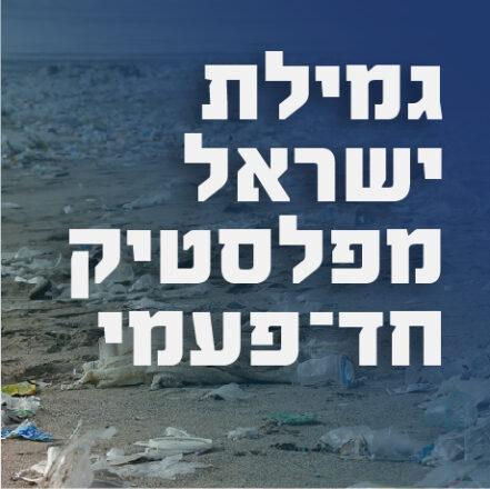 """גומלות את ישראל מפלסטיק חד""""פ"""