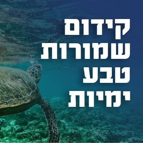 קידום שמורות טבע ימיות בישראל