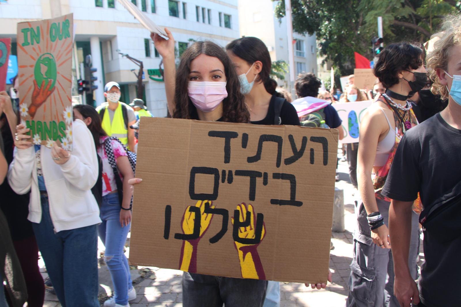מחאת הנוער
